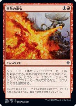 画像1: 焦熱の竜火/Scorching Dragonfire (ELD)