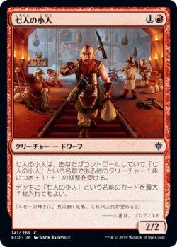 画像1: 七人の小人/Seven Dwarves (ELD)