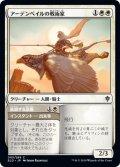 アーデンベイルの戦術家/Ardenvale Tactician (ELD)