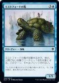 ミストフォードの亀/Mistford River Turtle (ELD)