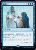 鏡細工/Mirrormade (ELD)