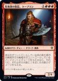 朱地洞の族長、トーブラン/Torbran, Thane of Red Fell (ELD)《Foil》