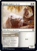 独りぼっちのユニコーン/Lonesome Unicorn (ELD)