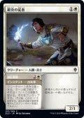 銀炎の従者/Silverflame Squire (ELD)