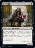 誘いの魔女/Tempting Witch (ELD)