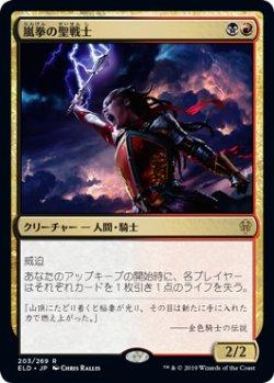 画像1: 嵐拳の聖戦士/Stormfist Crusader (ELD)《Foil》