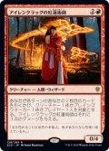 アイレンクラッグの紅蓮術師/Irencrag Pyromancer (ELD)《Foil》