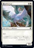 尊きグリフィン/Prized Griffin (ELD)