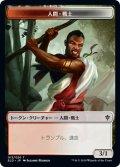 人間・戦士 トークン/Human・Warrior Token (ELD)