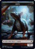 ネズミ トークン/Rat Token (ELD)