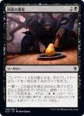 凶兆の果実/Foreboding Fruit (ELD)