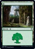森/Forest 【Ver.4】 (ELD)