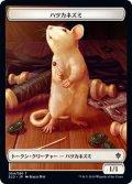 ハツカネズミ トークン/Mouse Token (ELD)