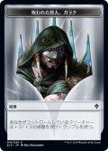 紋章【呪われた狩人、ガラク】/Garruk, Cursed Huntsman Emblem (ELD)