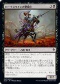 ロークスワインの聖騎士/Locthwain Paladin (ELD)