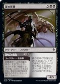 夜の死神/Reaper of Night (ELD)