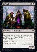 墳丘の魔女/Barrow Witches (ELD)