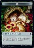 食物 トークン/Food Token 【Ver.3】 (ELD)
