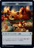 食物 トークン/Food Token 【Ver.4】 (ELD)