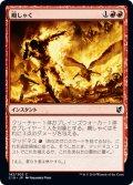 癇しゃく/Fiery Temper (C19)