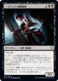 ベラドンナの暗殺者/Nightshade Assassin (C19)