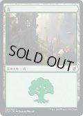森/Forest 【Ver.3】 (C19)