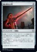 血に飢えた刃/Bloodthirsty Blade (C19)