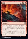 激発/Violent Eruption (C19)