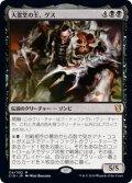 大霊堂の王、ゲス/Geth, Lord of the Vault (C19)