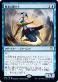 層雲の踊り手/Stratus Dancer (C19)