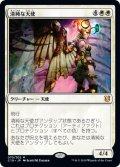 清純な天使/Pristine Angel (C19)