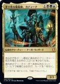 這い寄る魔術師、カディーナ/Kadena, Slinking Sorcerer (C19)