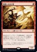 竜使いののけ者/Dragonmaster Outcast (C19)