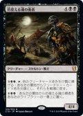 彷徨える魂の勇者/Champion of Stray Souls (C19)