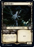 穢れ沼の騎士/Foulmire Knight (ELD)【ショーケース・フレーム】