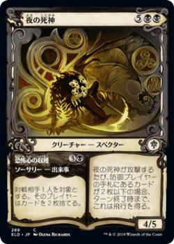 画像1: 夜の死神/Reaper of Night (ELD)【ショーケース・フレーム】