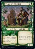 ギャレンブリグの木工師/Garenbrig Carver (ELD)【ショーケース・フレーム】