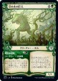 豆の木の巨人/Beanstalk Giant (ELD)【ショーケース・フレーム】