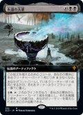 永遠の大釜/The Cauldron of Eternity (ELD)【拡張アート枠】