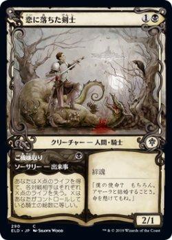 画像1: 恋に落ちた剣士/Smitten Swordmaster (ELD)【ショーケース・フレーム】