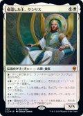 帰還した王、ケンリス/Kenrith, the Returned King (Buy a Box)