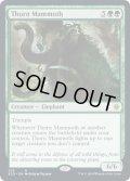 茨のマンモス/Thorn Mammoth (ELD)【Brawl】