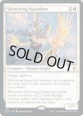 銀翼の戦隊/Silverwing Squadron (ELD)【Brawl】