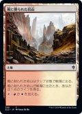 風に削られた岩山/Wind-Scarred Crag (ELD)