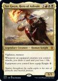 アッシュベイルの英雄、グウィン卿/Syr Gwyn, Hero of Ashvale (ELD)【Brawl】