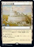 アーデンベイル城/Castle Ardenvale (Prerelease Card)