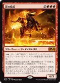 炎の騎兵/Cavalier of Flame (Prerelease Card)