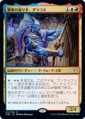 驚異の造り手、ダラコス/Dalakos, Crafter of Wonders (THB) (Prerelease Card)