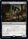 悲哀の徘徊者/Woe Strider (THB) (Prerelease Card)