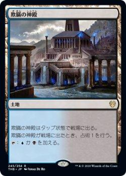 画像1: 欺瞞の神殿/Temple of Deceit (THB)《Foil》